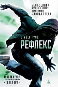 Стивен Гулд «Рефлекс»