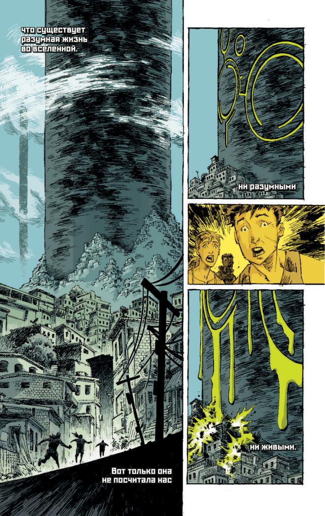 «После смерти» и «Деревья»: фантастические комиксы от Image Comics на русском 3
