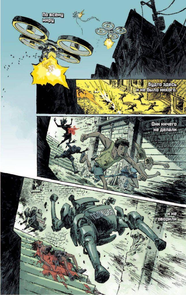 «После смерти» и «Деревья»: фантастические комиксы от Image Comics на русском 4