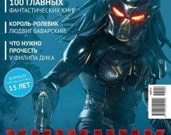Мир фантастики №181 (Сентябрь2018)