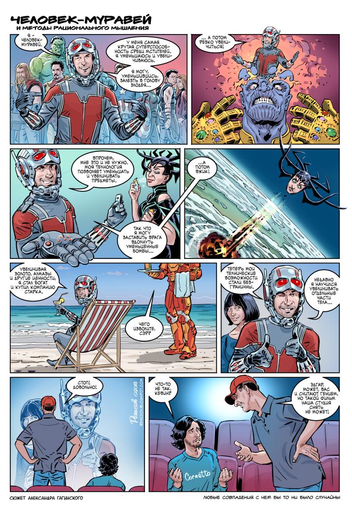 Комикс: Человек-муравей и методы рационального мышления 1
