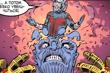 Комикс: Человек-муравей и методы рационального мышления