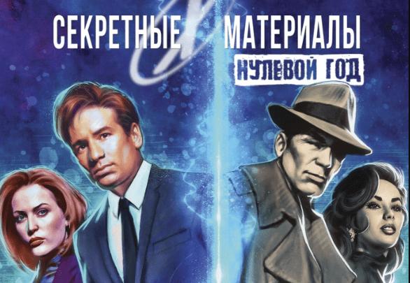 «Другое издательство» выпустит комикс по «Секретным материалам» впервые на русском языке