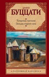 Сказки для взрослых: 10 отличных книг 3
