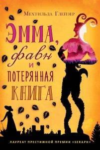 Мехтильда Глейзер «Эмма, фавн ипотерянная книга»