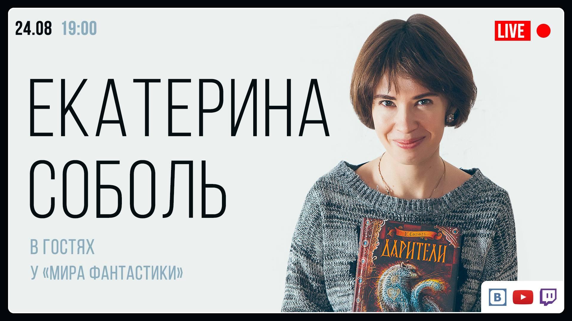 Екатерина Соболь в эфире «Мира фантастики Live»