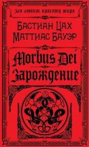 Бастиан Цах, Маттиас Бауэр «Morbus Dei. Зарождение»