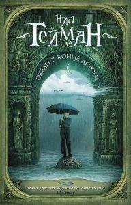 Сказки для взрослых: 10 отличных книг 6