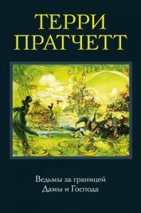 Сказки для взрослых: 10 отличных книг 7
