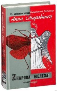 Беседа cАнной Старобинец, лучшим фантастом Европы-2018 2
