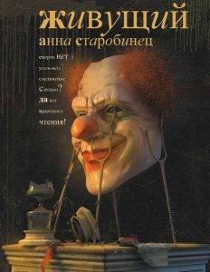 Беседа cАнной Старобинец, лучшим фантастом Европы-2018 3