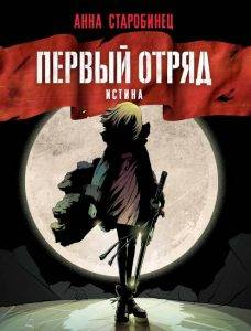 Беседа cАнной Старобинец, лучшим фантастом Европы-2018 4