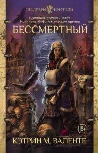 Сказки для взрослых: 10 отличных книг 8