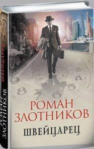 Роман Злотников «Швейцарец»