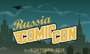 Чего ждать отComic Con Russia2018?