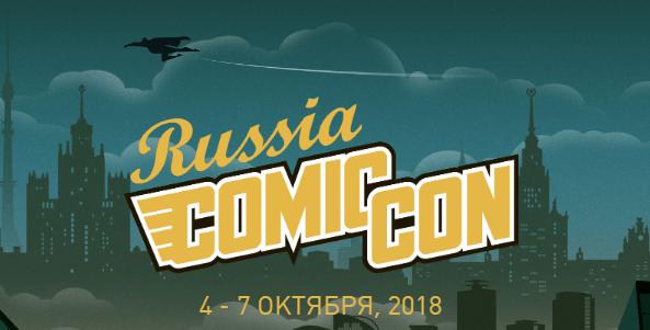 Чего ждать от Comic Con Russia 2018?