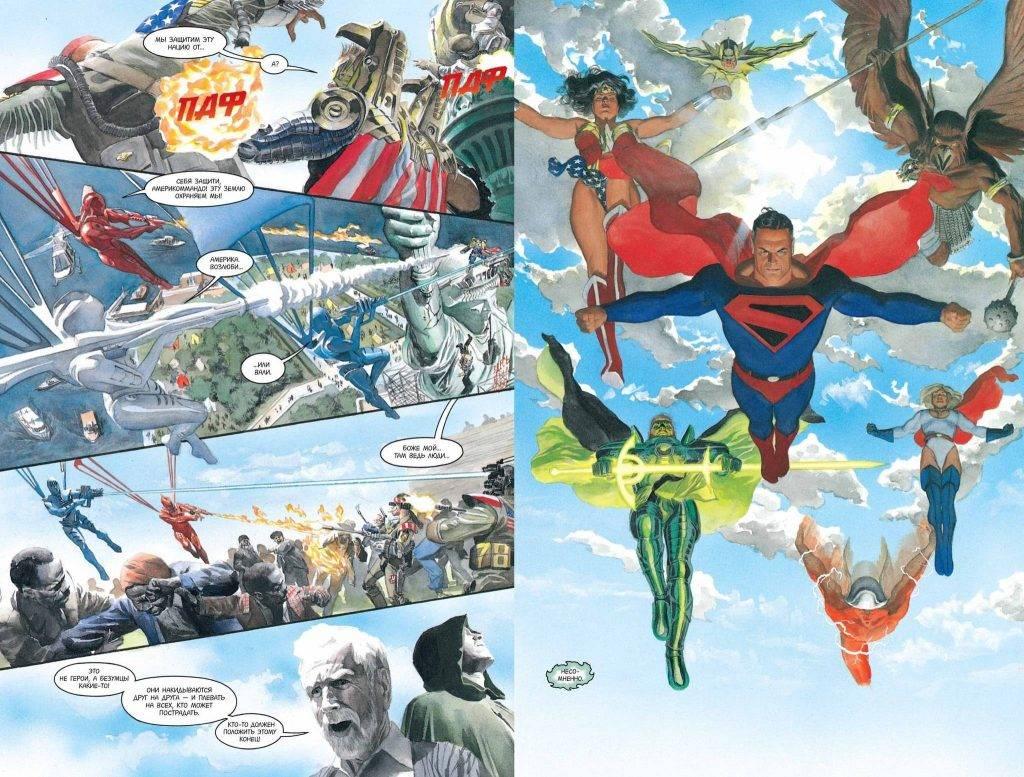 Комиксы Марка Уэйда на русском: Безнадёжный и Царство небесное 7