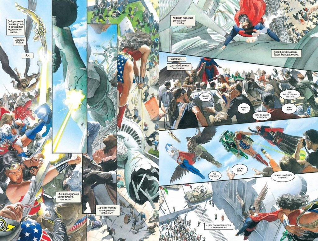 Комиксы Марка Уэйда на русском: Безнадёжный и Царство небесное 8