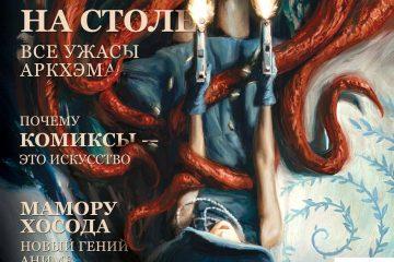 Мир фантастики №182 (Октябрь2018)