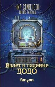 Нил Стивенсон, Николь Галланд «Взлёт и падение ДОДО»