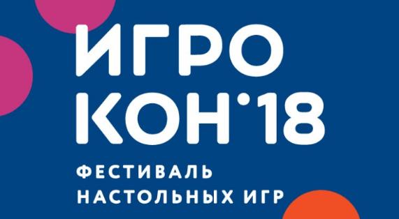 «Игрокон 2018» пройдёт 22 и 23 сентября в Гостином дворе