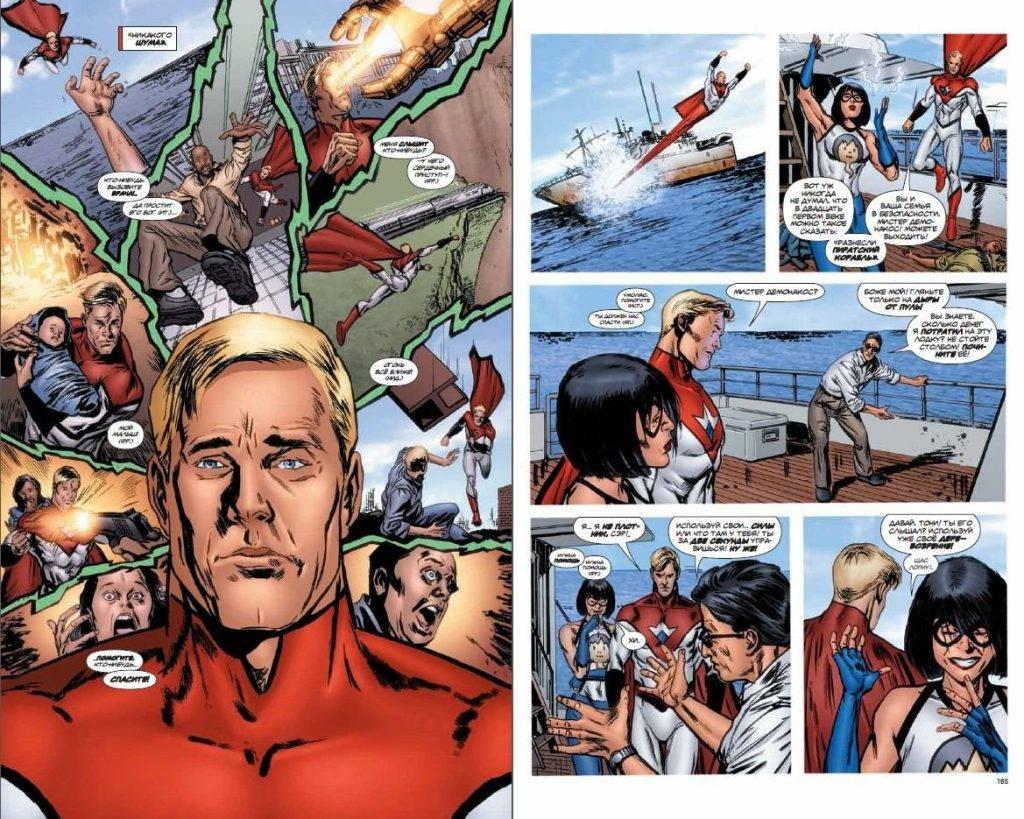 Комиксы Марка Уэйда на русском: Безнадёжный и Царство небесное 2