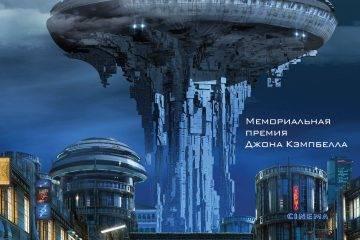Леви Тидхар «Центральная станция»