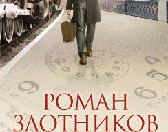 Роман Злотников «Швейцарец» 1
