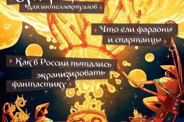 Мир фантастики №183 (ноябрь2018)