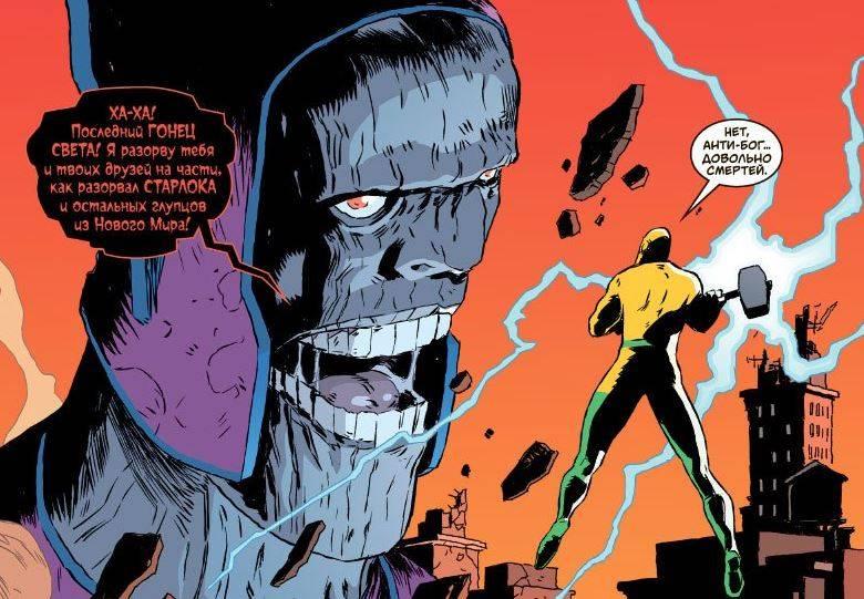 Шесть комиксов, которые переосмыслили супергероику 7