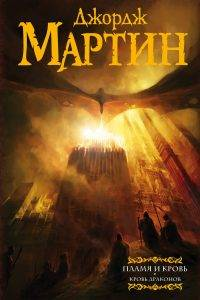 «Пламя и кровь» Джорджа Мартина выйдет в России в ноябре 1