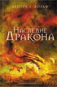 Дебора А. Вольф «Наследие Дракона»