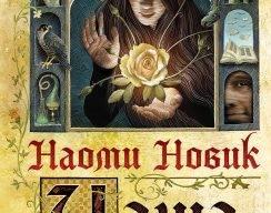 Наоми Новик «Чаща»