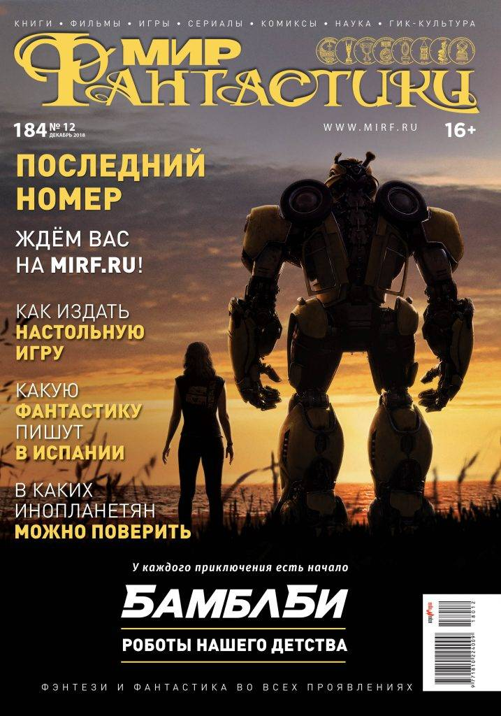 Мир фантастики №184 (декабрь2018)