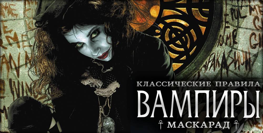 Мир Тьмы: история вселенной вампиров, так похожей на нашу 3