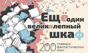 Топ главных фантастических книг