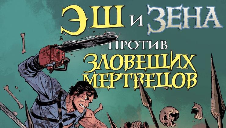 Открыт предзаказ на комикс «ЭшиЗена против Зловещих Мертвецов» 2