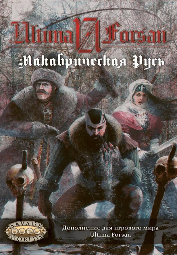 Как разгорались скандалы вокруг новой редакции Vampire: The Masquerade и при чём тут Рамзан Кадыров 8
