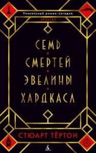 Стюарт Тёртон «Семь смертей Эвелины Хардкастл»