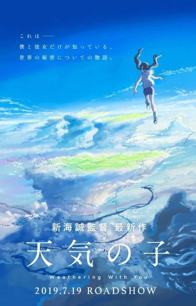 Макото Синкай выпустит новое аниме в 2019 году
