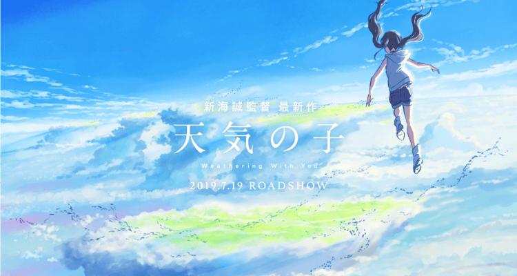 Макото Синкай выпустит новое аниме в 2019 году 1