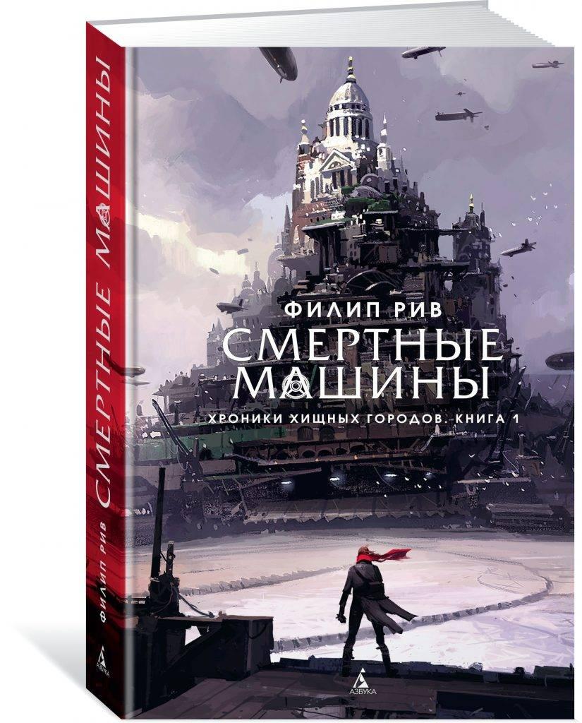 Филип Рив «Смертные машины»: книга, по которой сняли «Хроники хищных городов» 1