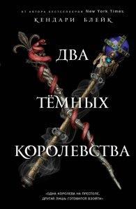 Кендари Блейк «Два тёмных королевства»