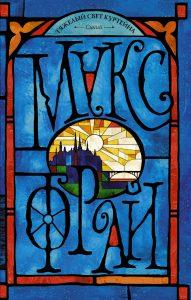 Макс Фрай «Тяжёлый свет Куртейна. Синий»