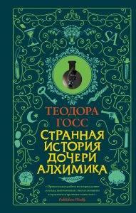 Теодора Госс «Странная история дочери алхимика»