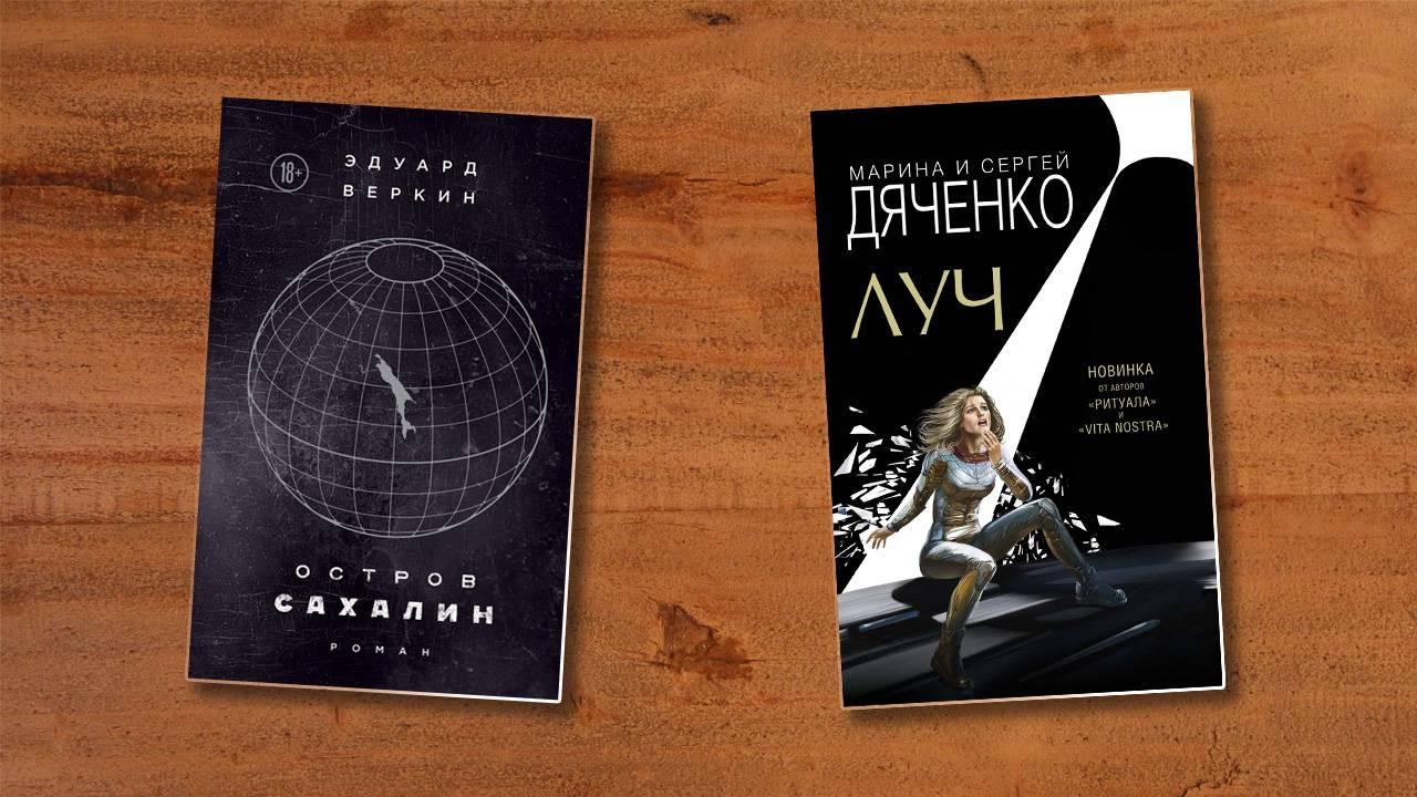 Книги года: деятели индустрии рассказали, что им понравилось из фантастики в 2018-м 6