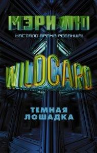 Мэри Лю «Wildcard: Тёмная лошадка»