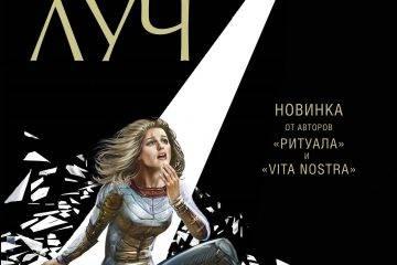 Марина иСергей Дяченко «Луч»