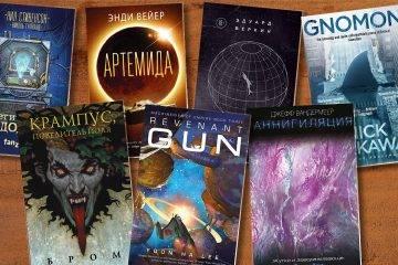 Книги года: деятели индустрии рассказали, что им понравилось из фантастики в 2018 году 13