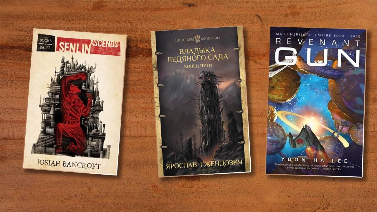 Книги года: деятели индустрии рассказали, что им понравилось из фантастики в 2018-м 9